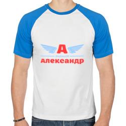 А - значит Александр
