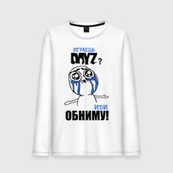 Играешь в DayZ?