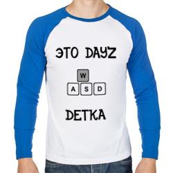 DayZ: Это дейзи детка