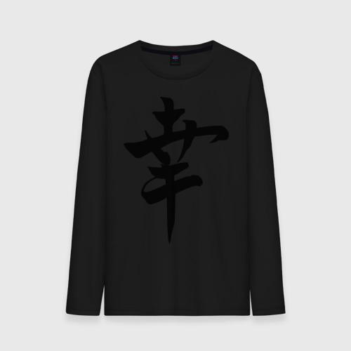 Мужской лонгслив хлопок  Фото 01, Японский иероглиф Счастье