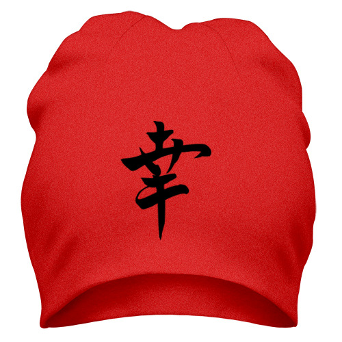 Шапка Японский иероглиф Счастье
