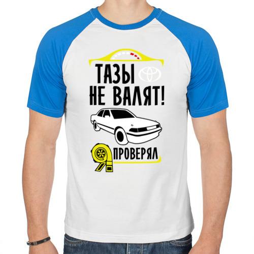 Мужская футболка реглан  Фото 01, Тазы не валят Toyota Mark 2