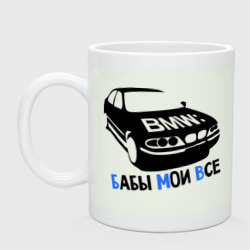 БМВ: Бабы Мои Все