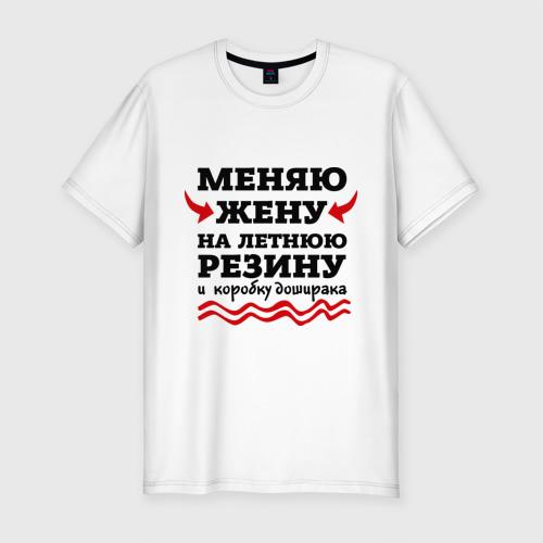 Мужская футболка премиум  Фото 01, Меняю жену на резину