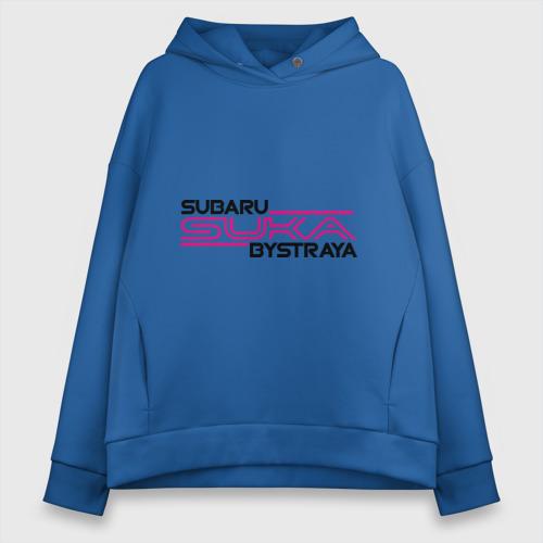 Женское худи Oversize хлопок Subaru Suka быстрая Фото 01
