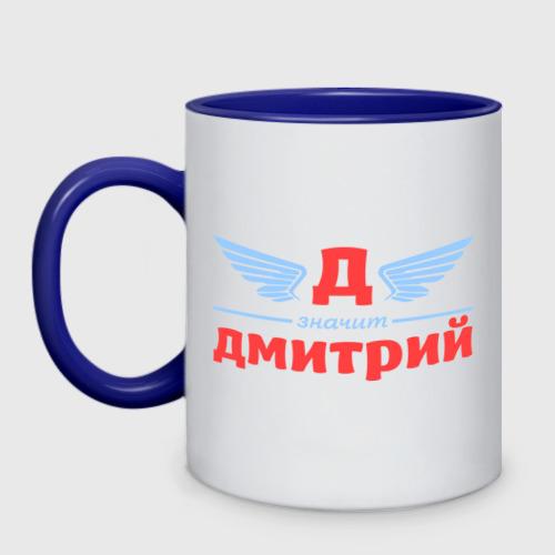 Д - значит Дмитрий