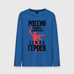 Россия - земля героев