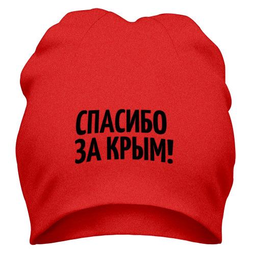 Шапка Спасибо за Крым