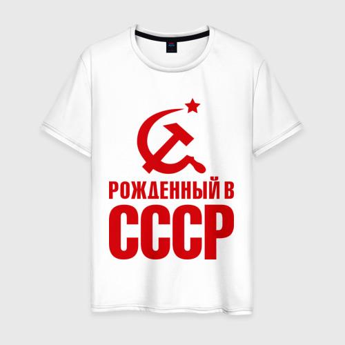 Мужская футболка хлопок Рожденный в СССР Фото 01