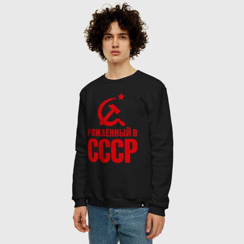 Мужской свитшот хлопок Рожденный в СССР Фото 01