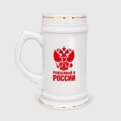 Рожденный в Росии