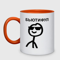 Бьютифул