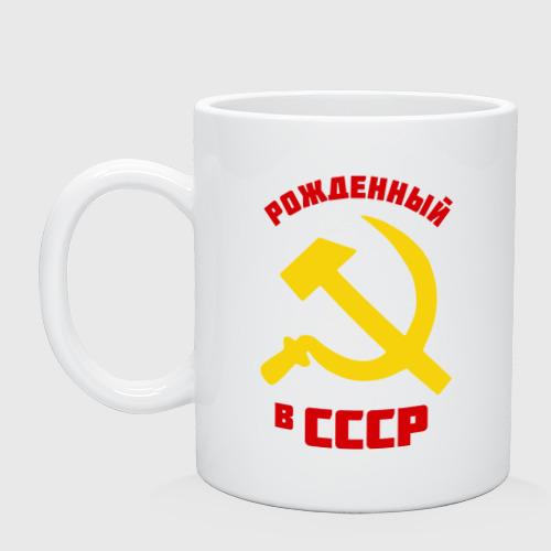 Кружка Рожденный в СССР Фото 01