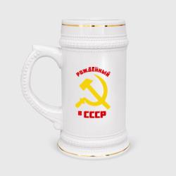 Рожденный в СССР