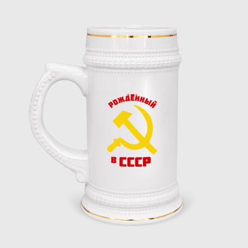 Кружка пивная Рожденный в СССР Фото 01