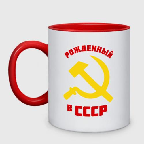 Кружка двухцветная Рожденный в СССР Фото 01