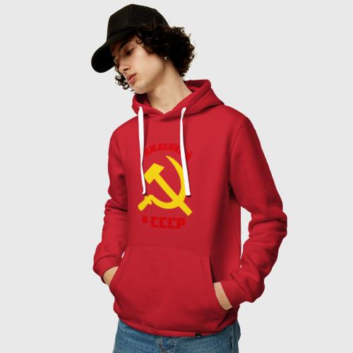 Мужская толстовка хлопок Рожденный в СССР Фото 01