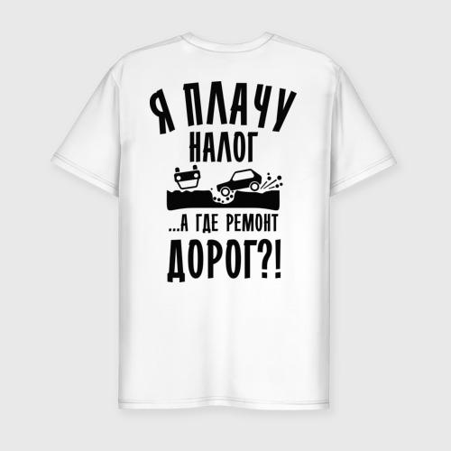 Мужская футболка премиум  Фото 02, Где ремонт дорог?!
