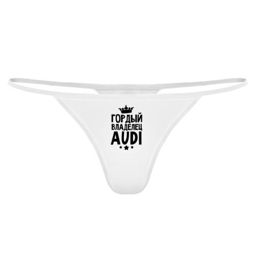 Трусы стринги  Фото 01, Гордый владелец Audi