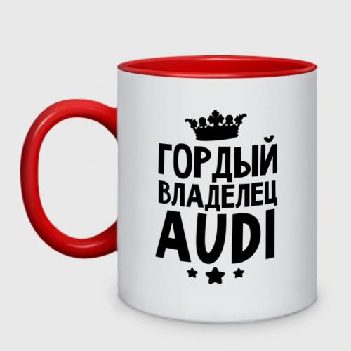 Кружка двухцветная Гордый владелец Audi
