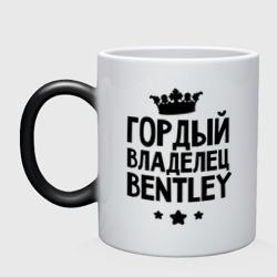 Гордый владелец Bentley