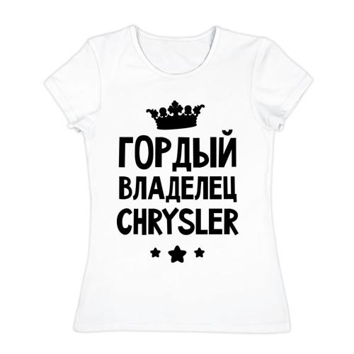 Женская футболка хлопок  Фото 01, Гордый владелец Chrysler