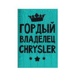 Гордый владелец Chrysler