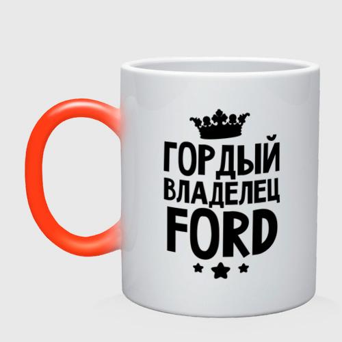Кружка хамелеон Гордый владелец Ford