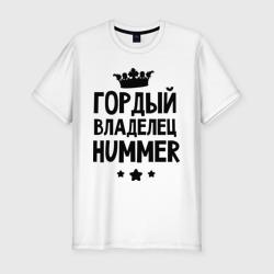 Гордый владелец Hummer