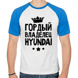 Гордый владелец Hyundai