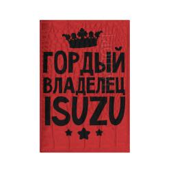 Гордый владелец ISUZU