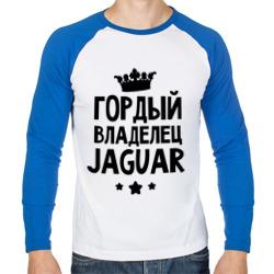 Гордый владелец Jaguar