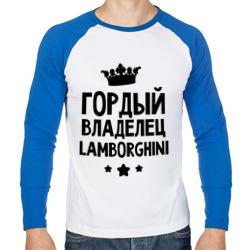 Гордый владелец Lamborghini
