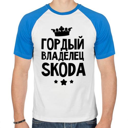 Гордый владелец Skoda