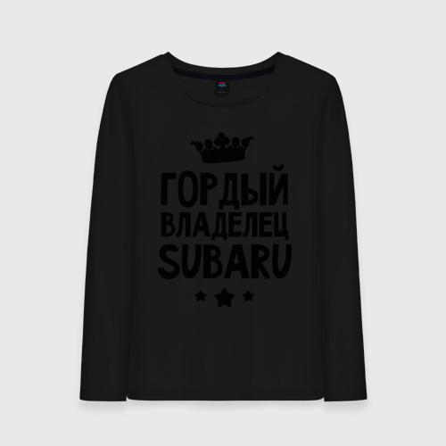 Гордый владелец Subaru