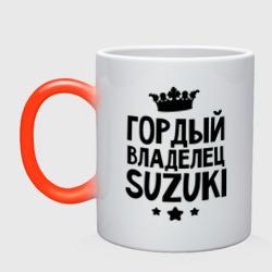 Гордый владелец Suzuki - интернет магазин Futbolkaa.ru