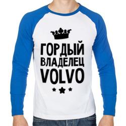 Гордый владелец Volvo