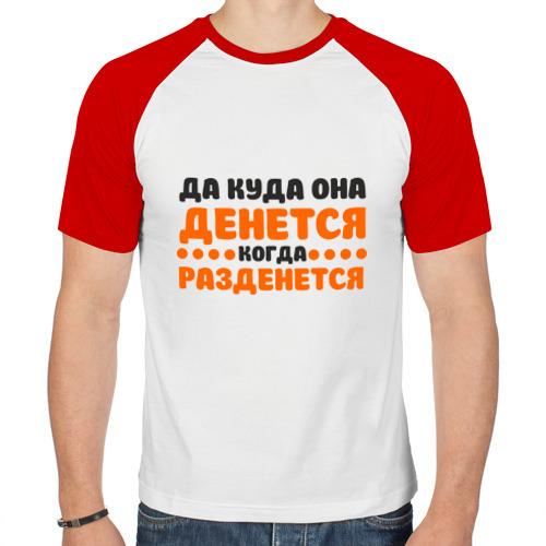 Мужская футболка реглан  Фото 01, Физрук: куда она денется