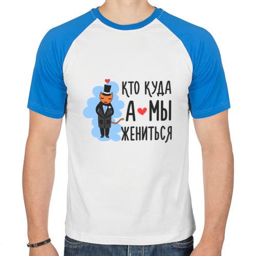 Мужская футболка реглан  Фото 01, Кто куда, а мы жениться (муж)