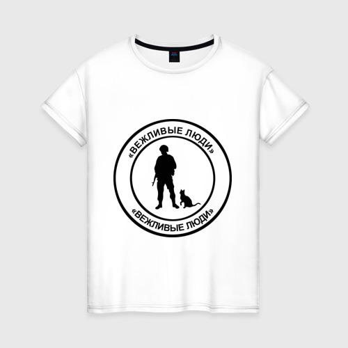 Женская футболка хлопок Вежливые люди
