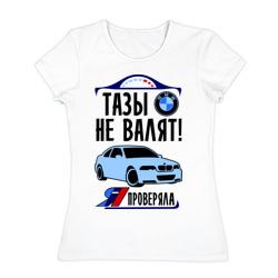 Тазы не валят BMW