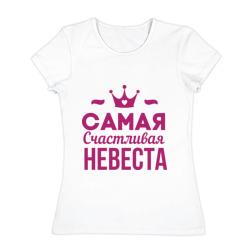 Самая счастливая невеста - интернет магазин Futbolkaa.ru