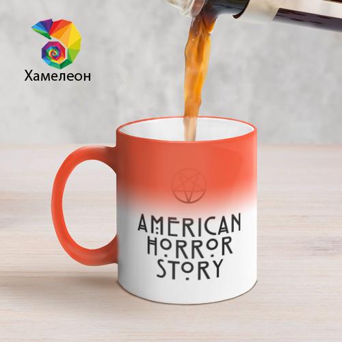 Кружка хамелеон American horror story Фото 01