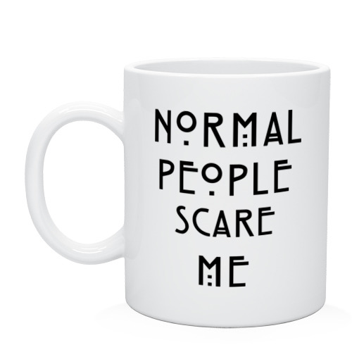 Кружка Normal people scare me от Всемайки