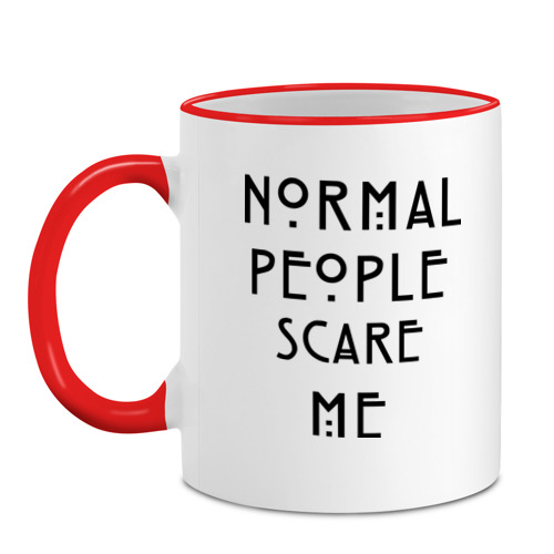 Кружка с кантом Normal people scare me