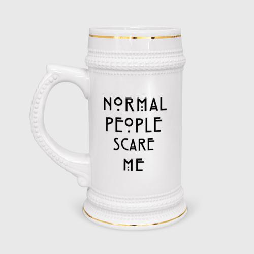 Кружка пивная пивная Normal people scare me от Всемайки