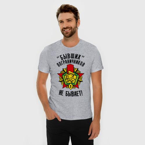Мужская футболка хлопок Slim Бывших пограничников не бывает Фото 01