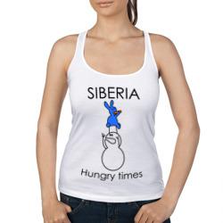 Siberia Hungry times