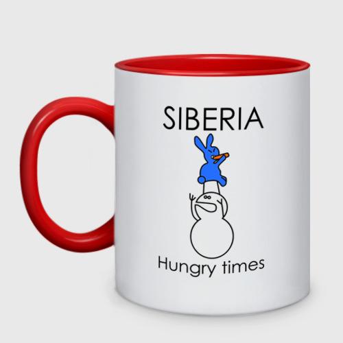 Кружка двухцветная Siberia Hungry times