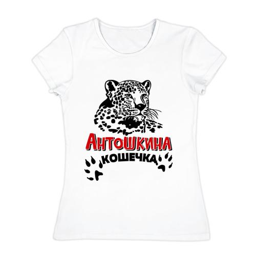 Женская футболка хлопок  Фото 01, Антошкина кошечка